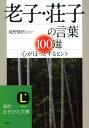 老子・荘子の言葉100選 (知的生きかた文庫) [ 境野勝悟 ]