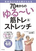 70歳からのゆる〜い筋トレ&ストレッチ