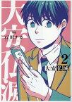 大安仏滅(2) (バーズコミックス) [ 石川チカ ]