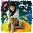 流星飛行(CD+DVD) [ 羽多野渉 ]