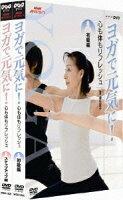 NHK趣味悠々 ヨガで元気に! 心も体もリフレッシュ DVDセット