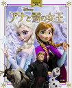 【楽天ブックスならいつでも送料無料】アナと雪の女王