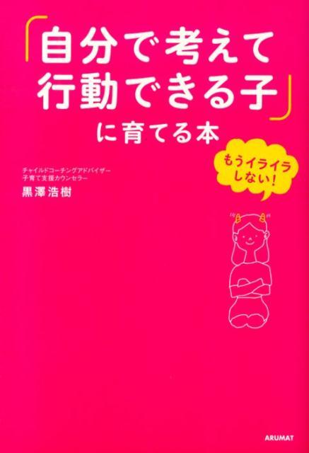「『自分で考えて行動できる子』に育てる本」の表紙