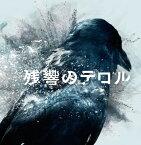 残響のテロル オリジナル・サウンドトラック [ 菅野よう子 ]