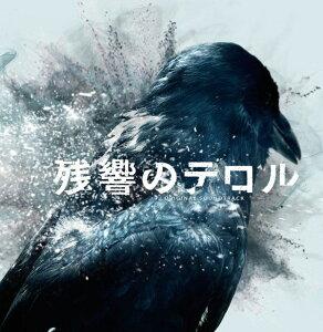 残響のテロル オリジナル・サウンドトラック