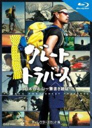 グレートトラバース ~日本百名山一筆書き踏破~ ディレクターズカット版【Blu-ray】 [ 田中陽希 ]