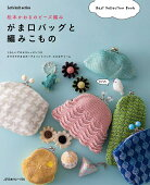 松本かおるのビーズ編みがま口バッグと編みこもの