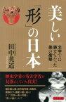 美しい「形」の日本 文字では表せなかった美の衝撃 [ 田中英道 ]