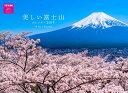 美しい富士山カレンダー2019