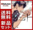 テンカウント 1-4巻セット [ 宝井理人 ]