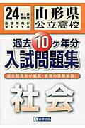 【送料無料】山形県公立高校過去10ケ年分入試問題集社会(24年春受験用)