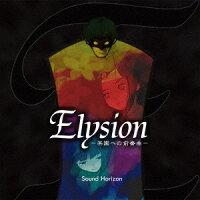 Elysion - 楽園への前奏曲 - Re:Master Production