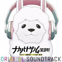 TVアニメ『ナカノヒトゲノム【実況中】』オリジナルサウンドトラック