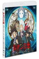 ルパン三世 グッバイ・パートナー【Blu-ray】