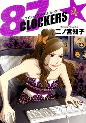 【送料無料】87CLOCKERS(4) [ 二ノ宮知子 ]