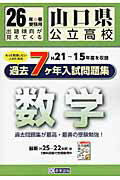 【送料無料】山口県公立高校過去7ケ年分入試問題集数学(26年春受験用)