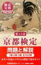 京都検定問題と解説(第13回) 1級・2級・3級全263問 [ 京都新聞出版セン