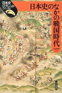 【送料無料】日本史のなかの戦国時代 [ 山田邦明 ]