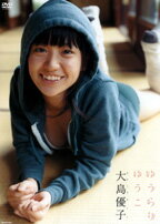 【楽天ブックスならいつでも送料無料】DVD>大島優子:ゆうらりゆうこ [ 大島優子 ]