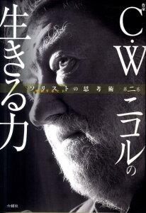 【送料無料】C・Wニコルの生きる力