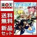 ソードアート・オンライン ガールズ・オプス 1-2巻セット