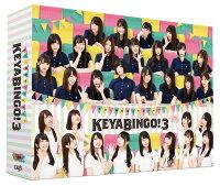 全力!欅坂46バラエティー KEYABINGO!3 DVD-BOX(初回生産限定)
