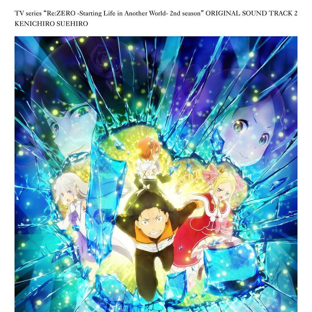TVアニメ「Re:ゼロから始める異世界生活」2nd season サウンドトラックCD Vol.2画像