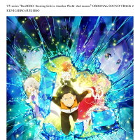 TVアニメ「Re:ゼロから始める異世界生活」2nd season サウンドトラックCD Vol.2