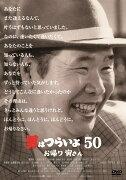 予約開始!『男はつらいよ お帰り 寅さん』Blu-ray&DVD