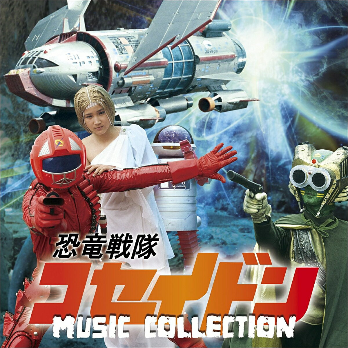 恐竜戦隊コセイドン MUSIC COLLECTION画像