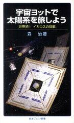 【送料無料】宇宙ヨットで太陽系を旅しよう [ 森治 ]