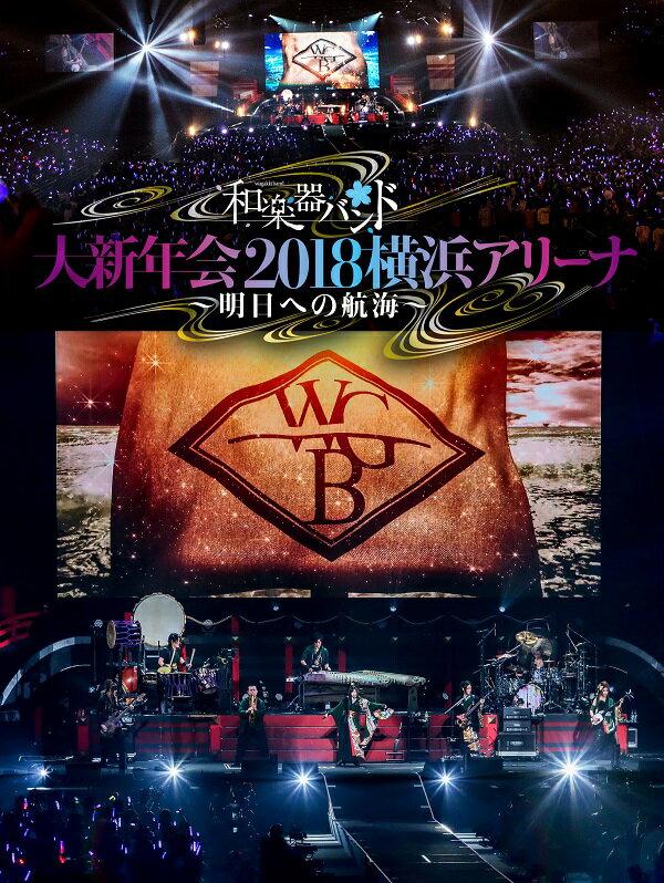 和楽器バンド 大新年会2018 横浜アリーナ ~明日への航海~(スマプラ対応)(初回生産限定盤)【Blu-ray】