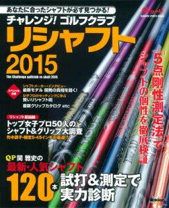 【楽天ブックスならいつでも送料無料】チャレンジ!ゴルフクラブリシャフト(2015)