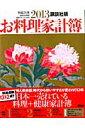 【送料無料】お料理家計簿(2013)