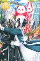 宰相閣下とパンダと私(2)