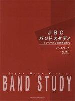 JBC バンドスタディ JBC バンドスタディ パートブック B♭クラリネット