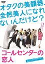 コールセンターの恋人 DVD-BOX[6枚組] [ 小泉孝太郎 ]