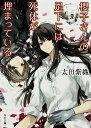 【楽天ブックスならいつでも送料無料】【KADOKAWA3倍】櫻子さんの足下には死体が埋まっている [...