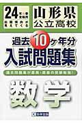 【送料無料】山形県公立高校過去10ケ年分入試問題集数学(24年春受験用)