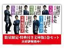 【数量限定】経済で読み解く日本史 文庫版5巻セット [ 上念司 ]