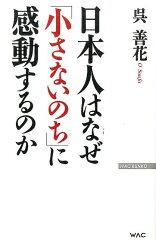 【楽天ブックスならいつでも送料無料】日本人はなぜ「小さないのち」に感動するのか [ 呉善花 ]