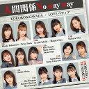 KOKORO&KARADA/LOVEペディア/人間関係No way way (初回限定盤C CD+DVD) [ モーニング娘。'20 ]