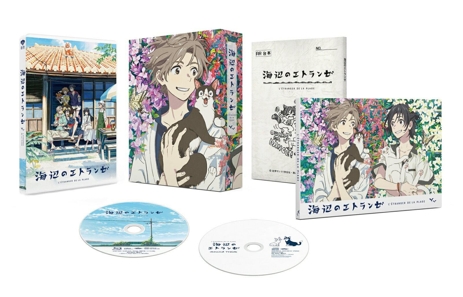 海辺のエトランゼ 豪華版(数量限定生産)【Blu-ray】