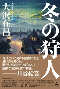 11/28放送「王様のブランチ」で紹介!