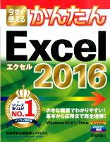 今すぐ使えるかんたんExcel 2016