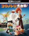コウノトリ大作戦!4K ULTRA HD&3D&2D ブルーレイセット(3枚組/デジタルコピー付)(初回仕様)【4K ULTRA HD】