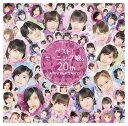 ベスト!モーニング娘。 20th Anniversary (通常盤 2CD) [ モーニング娘。