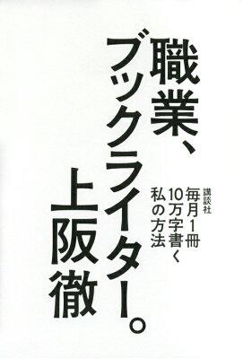 【送料無料】職業、ブックライター。 [ 上阪徹 ]