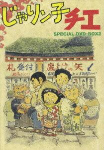 じゃりン子チエ SPECIAL DVD-BOX2 [ 中山千夏 ]