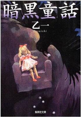 【送料無料】暗黒童話